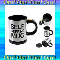 Кружка-мешалка Self Stirring Mug!Опт