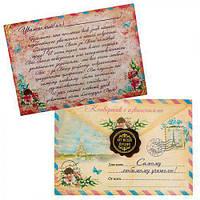 """Открытка-сертификат в конверте """"Дорогому учителю"""" 23*15см"""