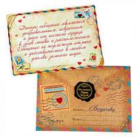 """Листівка-сертифікат в конверті """"везунчик"""" 10384379 папір, 23 * 15см, листівки, вітальні листівки, листівки ручної роботи"""