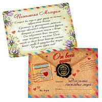 "Открытка-сертификат в конверте ""Молодоженам"" 23*15см"