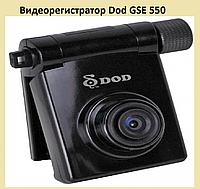 Видеорегистратор Dod GSE 550!Опт