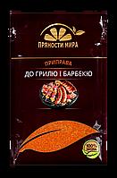 """Приправа смесь для гриля и барбекю """"Пряности мира"""", 50 г."""