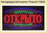 """Светодиодная LED вывеска """"Открыто"""" 55X33!Опт"""