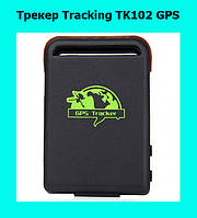 Трекер Tracking TK102 GPS