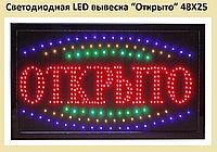 """Светодиодная LED вывеска """"Открыто"""" 48X25!Опт"""
