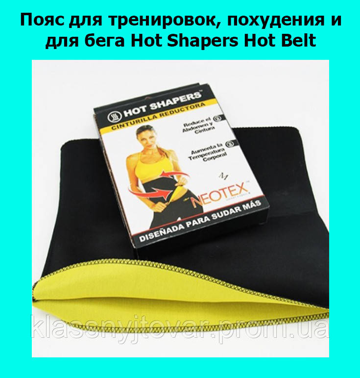 Пояс для тренировок, похудения и для бега Hot Shapers Hot Belt!Опт