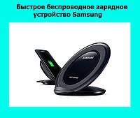 Быстрое беспроводное зарядное устройство Samsung
