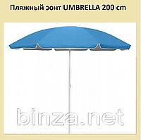 Пляжный зонт UMBRELLA 200 cm.С наклоном и напылением!Опт