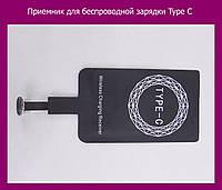 Приемник для беспроводной зарядки Type C!Акция, фото 1