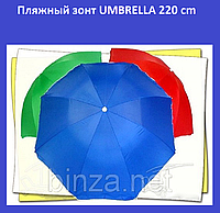 Пляжный зонт UMBRELLA 220 cm.С наклоном,клапаном,напылением