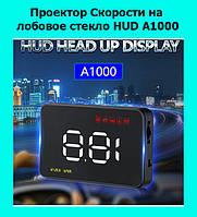 Проектор Скорости на лобовое стекло HUD A1000!Опт