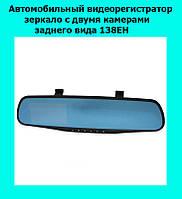 Автомобильный видеорегистратор зеркало с двумя камерами заднего вида 138EH!Акция