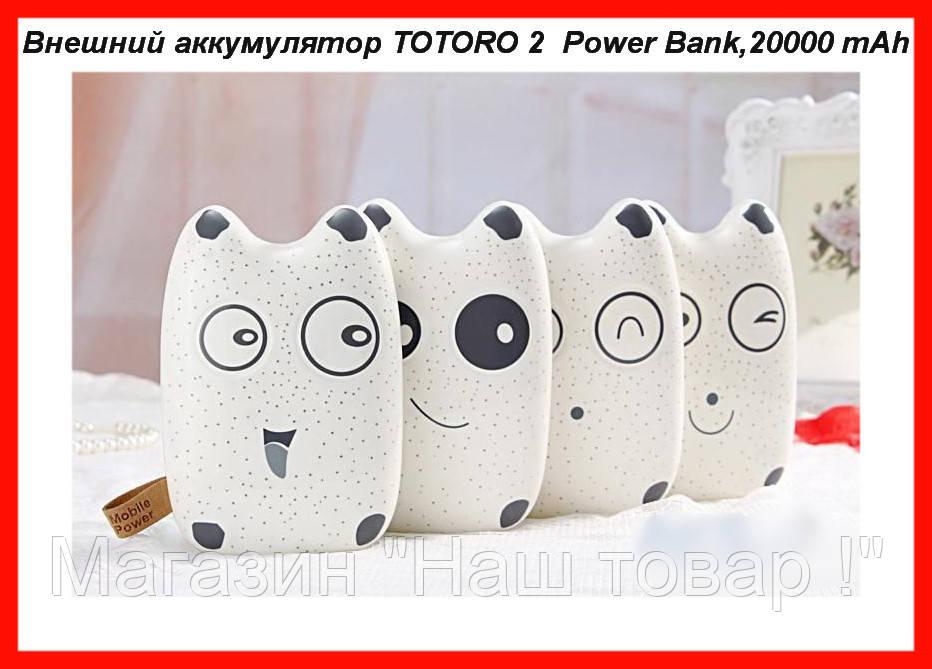 Внешний аккумуляторTOTORO 2 Power Bank,20000 mAh