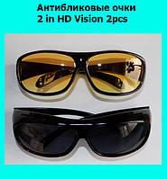 Очки HD Vision с боковым зрением!Акция, фото 1