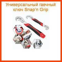 Универсальный гаечный ключ Snap'n Grip!ОПТ
