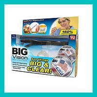 Увеличительные очки BIG Vision!Опт