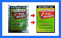 """Активатор клёва """"FishHungry"""" (голодная рыба) в Пакетах"""