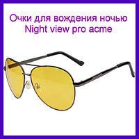 Очки для вождения ночью Night view pro acme!ОПТ