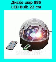 Диско шар 886 LED Bulb 22 cm!Акция