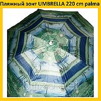 Пляжный зонт UMBRELLA 220 cm palma!Акция, фото 1