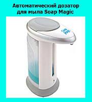 Автоматический дозатор для мыла Soap Magic!Акция