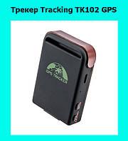 Трекер Tracking TK102 GPS!Опт