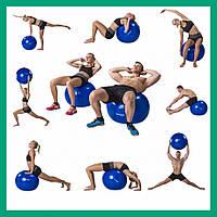 Мяч для фитнеса Gym Ball!Опт