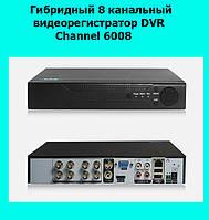 Гибридный 8 канальный видеорегистратор DVR Channel 6008!Опт