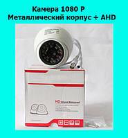Камера 1080 P Metal  Металлический корпус + AHD