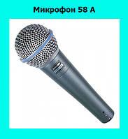Микрофон 58 A