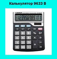 Калькулятор 9633 B!Опт