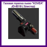 """Газовая горелка пьезо """"KOVEA"""" JD-8018 ( блистер)!ОПТ"""