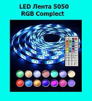 LED Лента 5050 RGB Complect!Опт