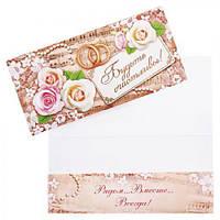 """Открытка-конверт для денег """"Будьте счастливы"""" 19.5*9.5см"""