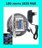 LED лента 2835 RGB!Акция