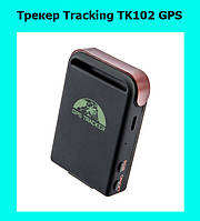 Трекер Tracking TK102 GPS!Опт