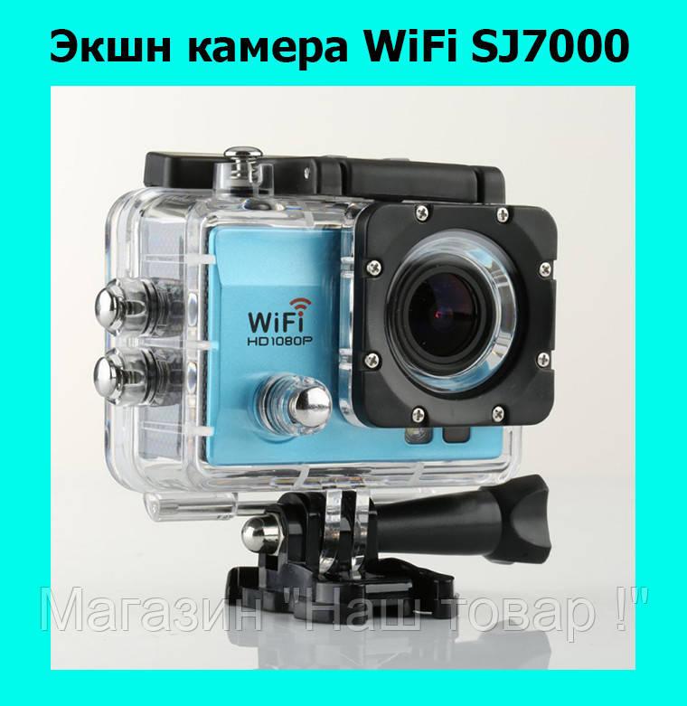 Экшн камера WiFi SJ7000!Акция