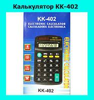 Калькулятор KK-402!Опт