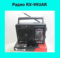 Радио RX-99UAR!Акция