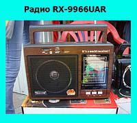 Радио RX-9966UAR!Акция