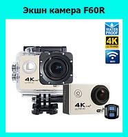 Экшн камера F60R!Акция