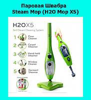Паровая Швабра Steam Mop (H2O Mop X5)!Акция