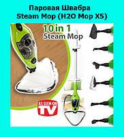Паровая Швабра Steam Mop (H2O Mop X5)