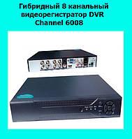 Гибридный 8 канальный видеорегистратор DVR Channel 6008!Акция