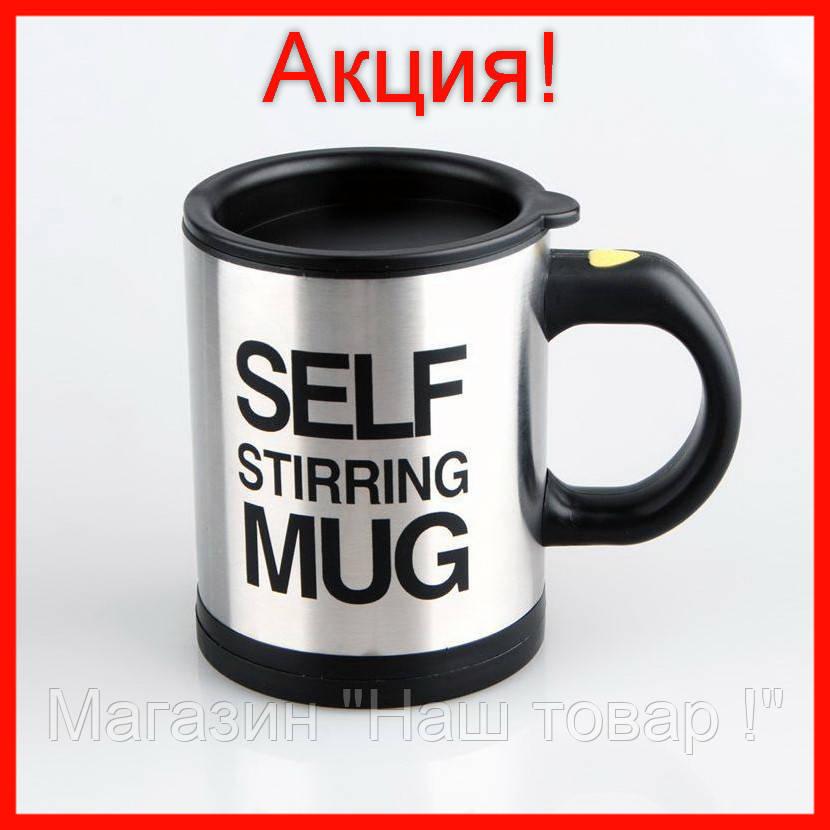 Кружка - миксер Self Stirring Mug (Селф Старинг Маг)!Акция