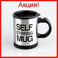 Кружка - миксер Self Stirring Mug (Селф Старинг Маг)!Акция, фото 1