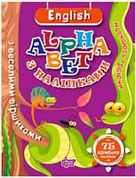 """Книга с наклейками """"Навчаюсь граючи english alphabet"""""""
