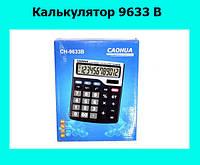Калькулятор 9633 B!Акция
