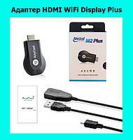 Адаптер HDMI WiFi Display Plus!Опт