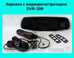 Зеркало с видеорегистратором DVR-208!Акция
